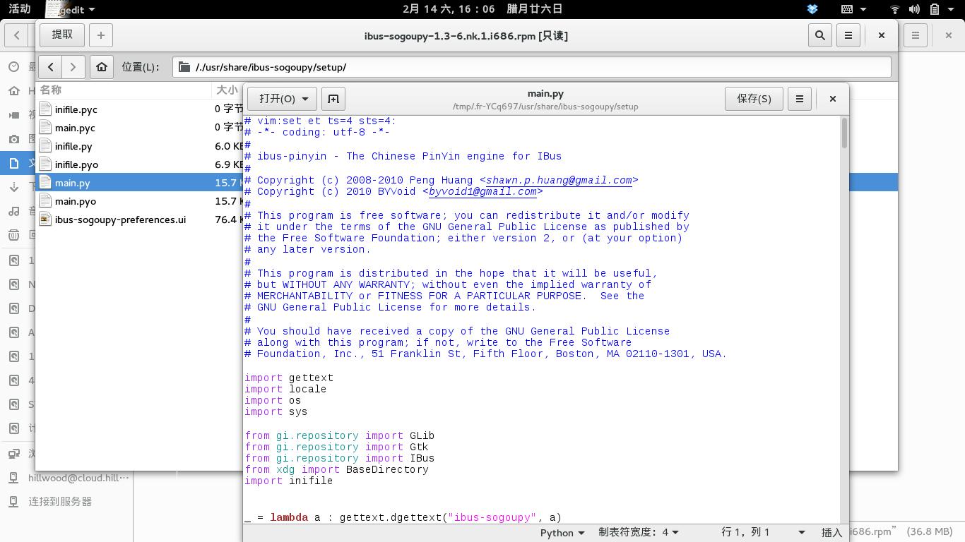 ibus-sogoupy 代码